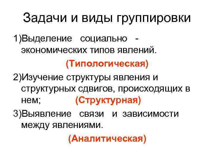 Задачи и виды группировки 1)Выделение социально экономических типов явлений. (Типологическая) 2)Изучение структуры явления и
