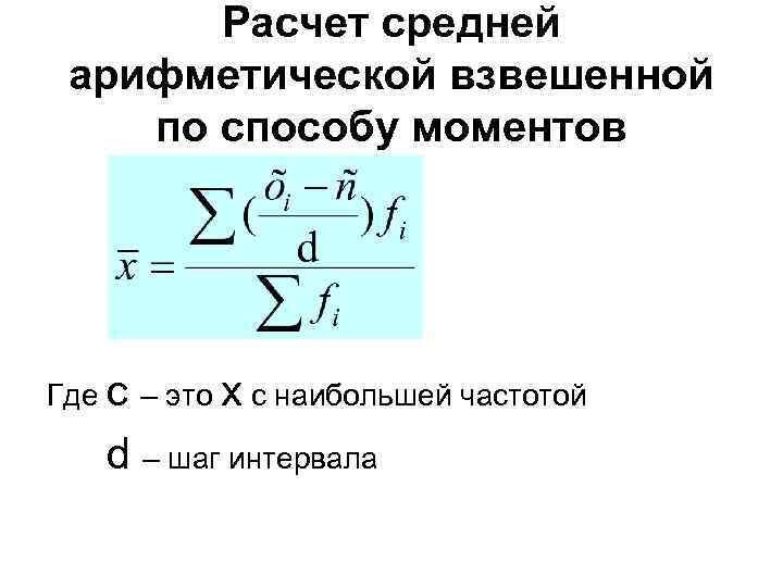 Расчет средней арифметической взвешенной по способу моментов Где с – это х с наибольшей