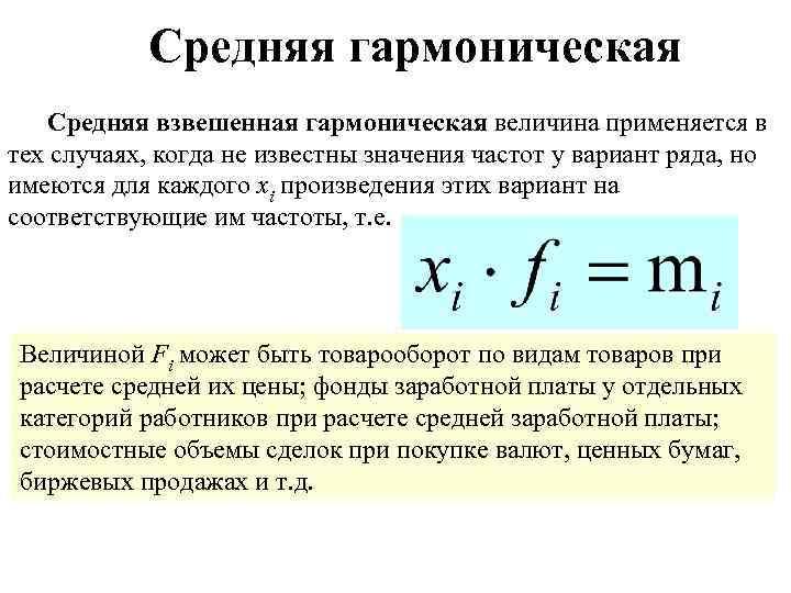 Средняя гармоническая Средняя взвешенная гармоническая величина применяется в тех случаях, когда не известны значения