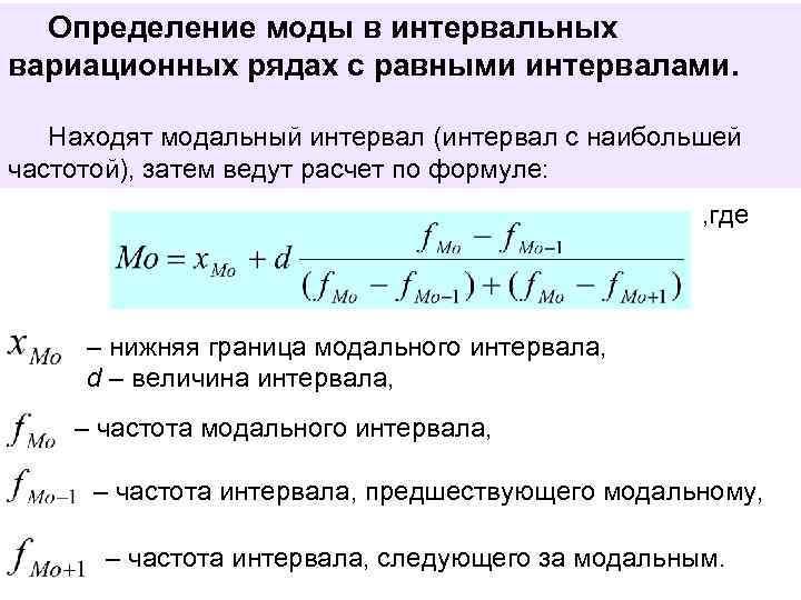 Определение моды в интервальных вариационных рядах с равными интервалами. Находят модальный интервал (интервал с