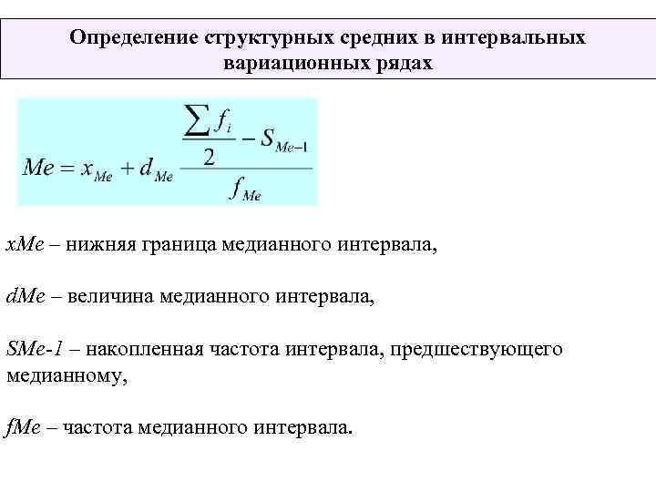 Определение структурных средних в интервальных вариационных рядах х. Ме – нижняя граница медианного интервала,