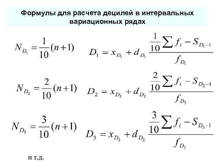 Формулы для расчета децилей в интервальных вариационных рядах и т. д.