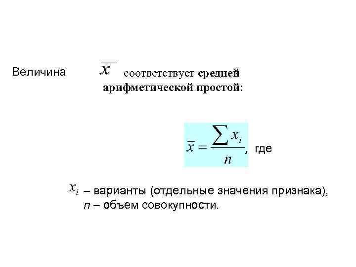 Величина соответствует средней арифметической простой: , где – варианты (отдельные значения признака), п –