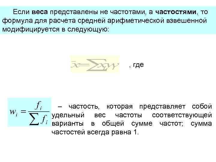 Если веса представлены не частотами, а частостями, то формула для расчета средней арифметической взвешенной