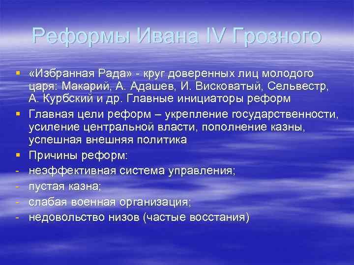 Реформы Ивана IV Грозного § «Избранная Рада» - круг доверенных лиц молодого царя: Макарий,