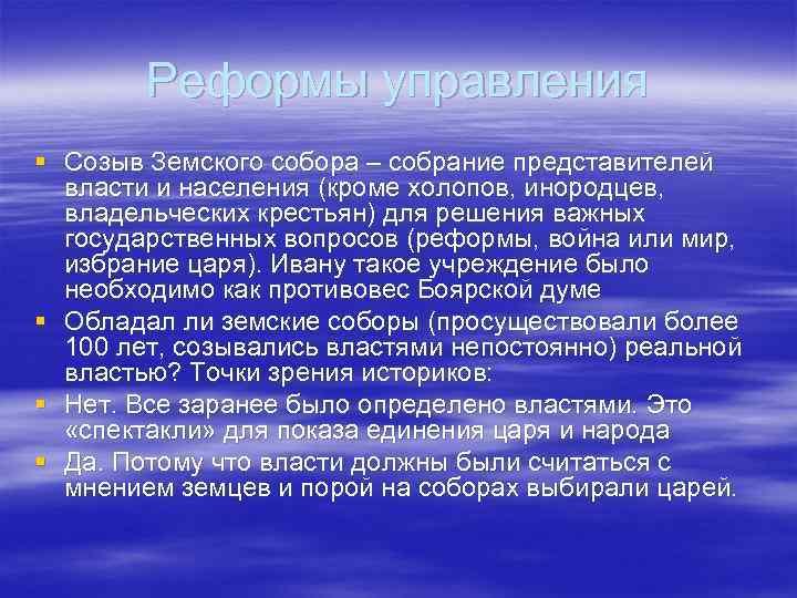 Реформы управления § Созыв Земского собора – собрание представителей власти и населения (кроме холопов,