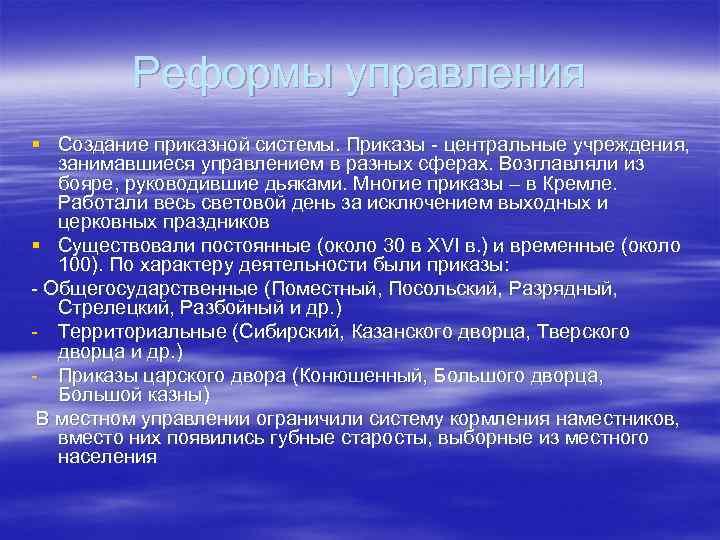 Реформы управления § Создание приказной системы. Приказы - центральные учреждения, занимавшиеся управлением в разных