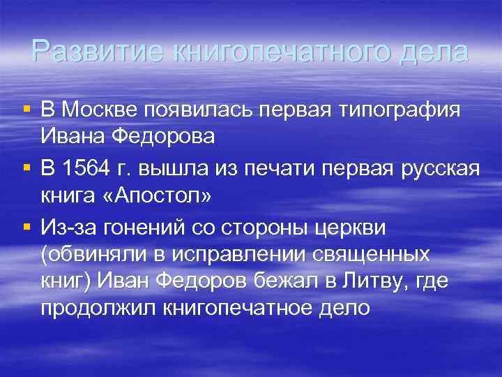 Развитие книгопечатного дела § В Москве появилась первая типография Ивана Федорова § В 1564