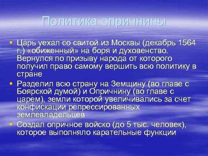 Политика опричнины § Царь уехал со свитой из Москвы (декабрь 1564 г. ) «обиженный»
