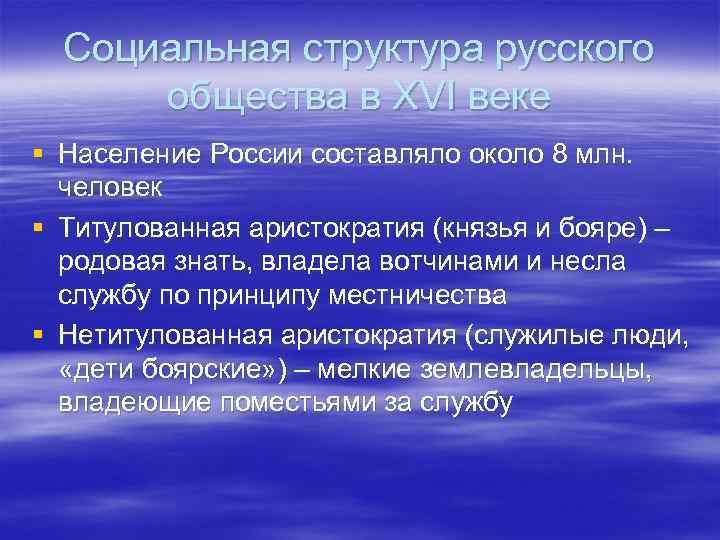Социальная структура русского общества в XVI веке § Население России составляло около 8 млн.