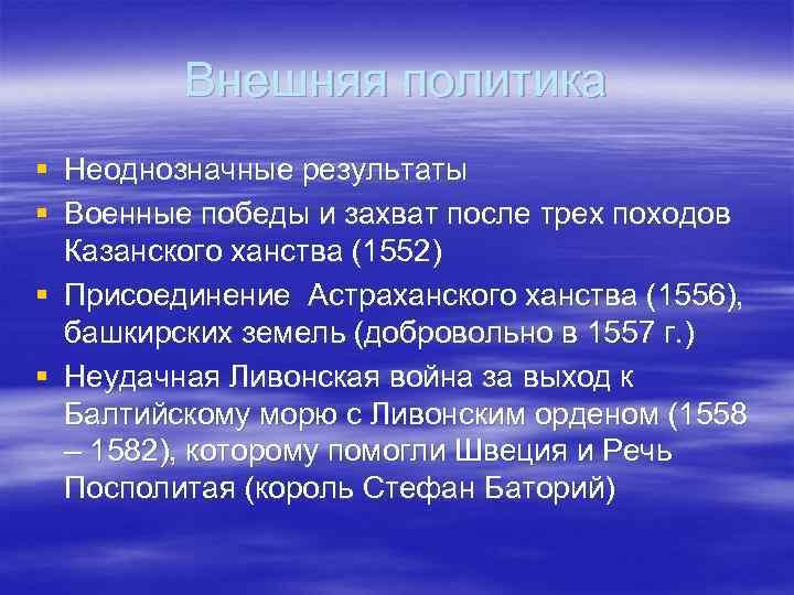 Внешняя политика § Неоднозначные результаты § Военные победы и захват после трех походов Казанского