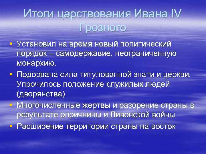 Итоги царствования Ивана IV Грозного § Установил на время новый политический порядок – самодержавие,
