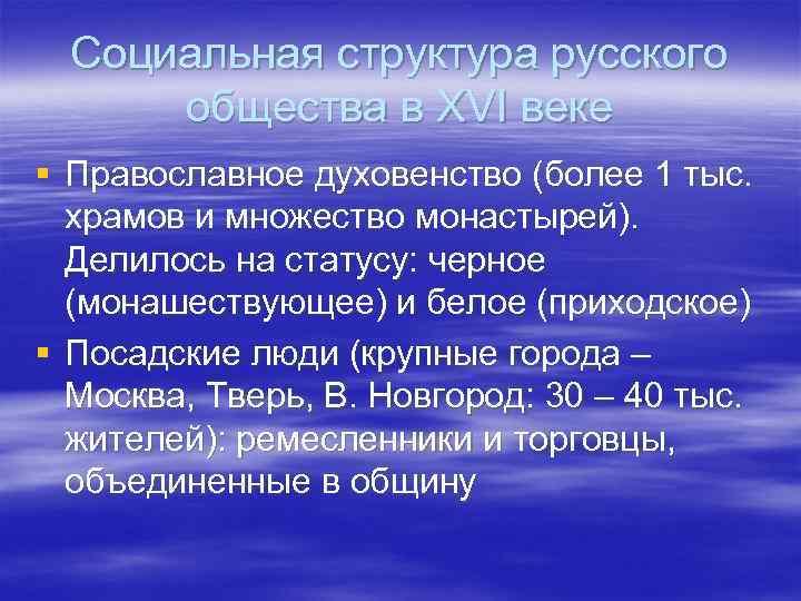 Социальная структура русского общества в XVI веке § Православное духовенство (более 1 тыс. храмов