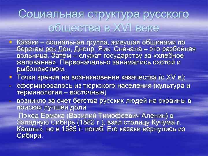 Социальная структура русского общества в XVI веке § Казаки – социальная группа, живущая общинами