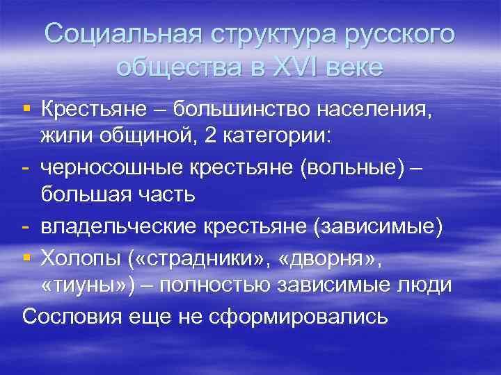 Социальная структура русского общества в XVI веке § Крестьяне – большинство населения, жили общиной,