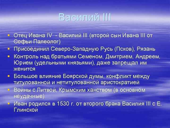 Василий III § Отец Ивана IV - Василий III (второй сын Ивана III от