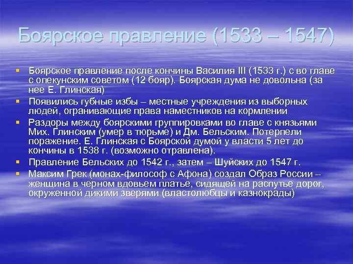 Боярское правление (1533 – 1547) § Боярское правление после кончины Василия III (1533 г.