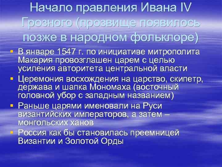 Начало правления Ивана IV Грозного (прозвище появилось позже в народном фольклоре) § В январе