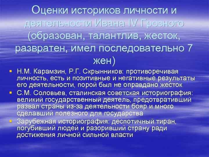 Оценки историков личности и деятельности Ивана IV Грозного (образован, талантлив, жесток, развратен, имел последовательно