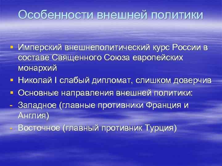 Особенности внешней политики § Имперский внешнеполитический курс России в составе Священного Союза европейских монархий
