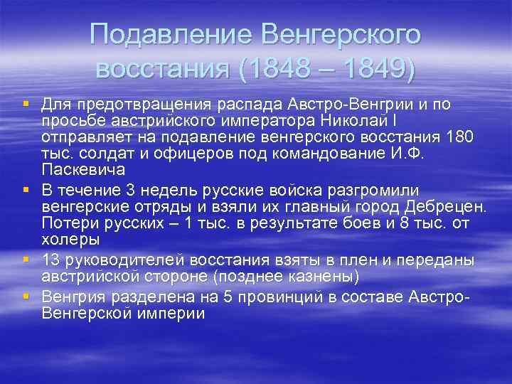 Подавление Венгерского восстания (1848 – 1849) § Для предотвращения распада Австро-Венгрии и по просьбе