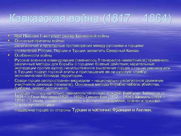 Кавказская война (1817 – 1864) § § § - - - При Николае I