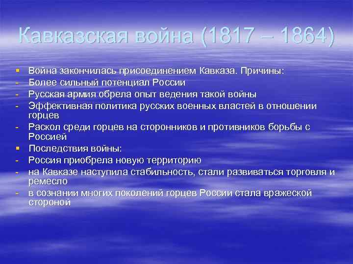 Кавказская война (1817 – 1864) § § - Война закончилась присоединением Кавказа. Причины: Более