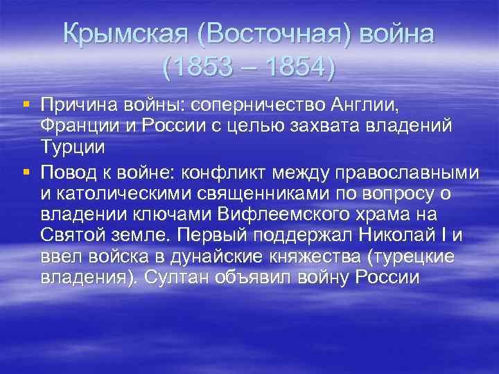 Крымская (Восточная) война (1853 – 1854) § Причина войны: соперничество Англии, Франции и России