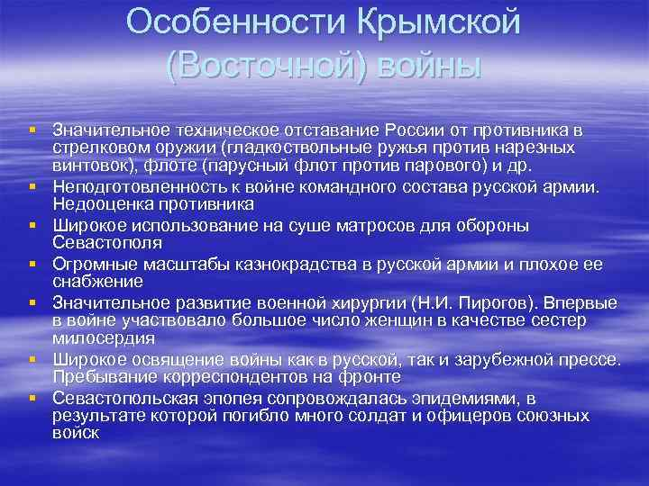 Особенности Крымской (Восточной) войны § Значительное техническое отставание России от противника в стрелковом оружии