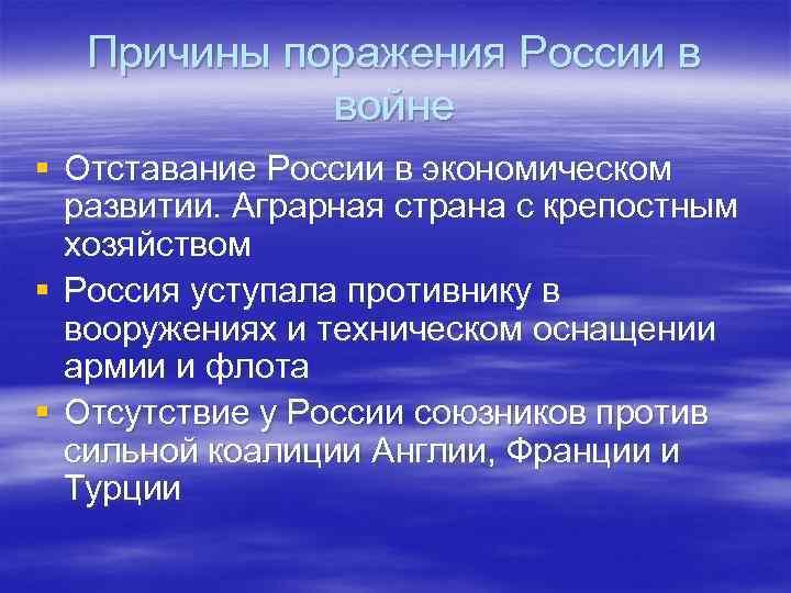 Причины поражения России в войне § Отставание России в экономическом развитии. Аграрная страна с