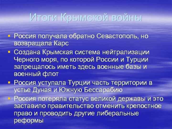 Итоги Крымской войны § Россия получала обратно Севастополь, но возвращала Карс § Создана Крымская