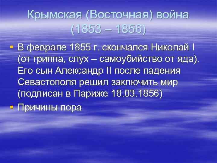 Крымская (Восточная) война (1853 – 1856) § В феврале 1855 г. скончался Николай I