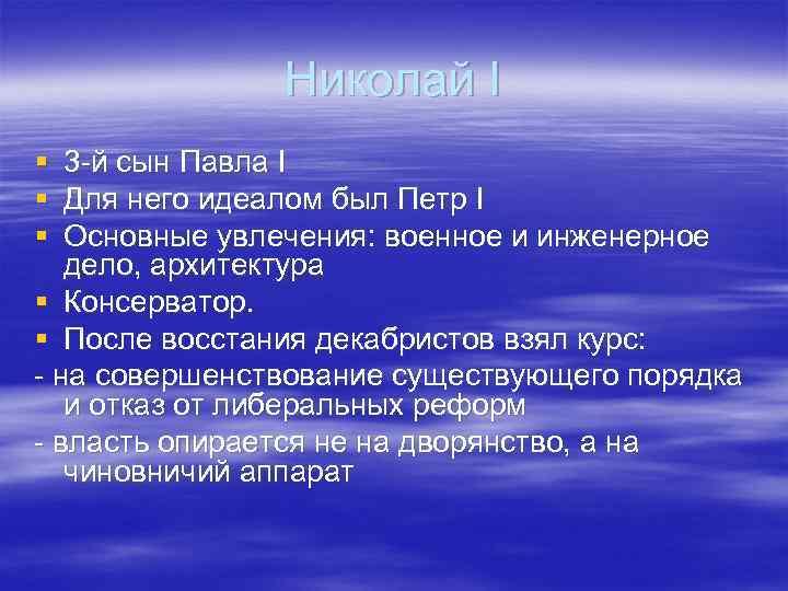 Николай I § § § 3 -й сын Павла I Для него идеалом был