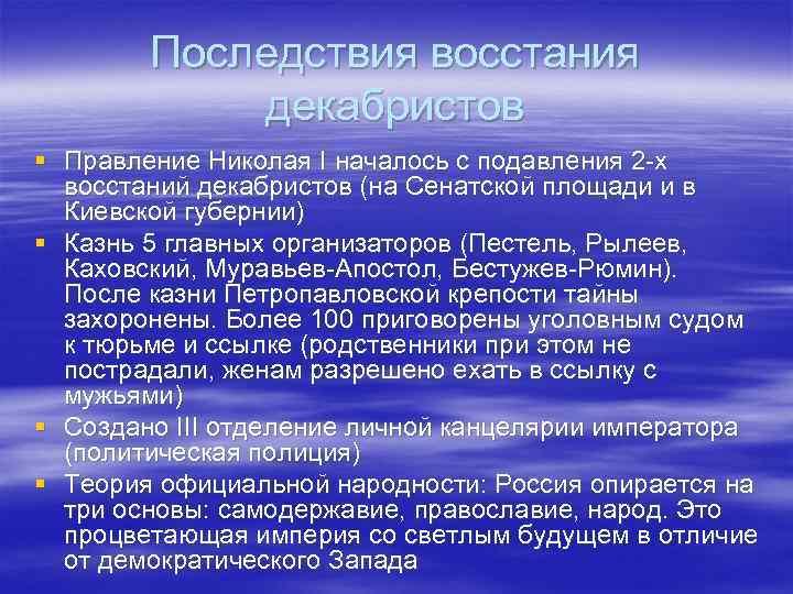 Последствия восстания декабристов § Правление Николая I началось с подавления 2 -х восстаний декабристов