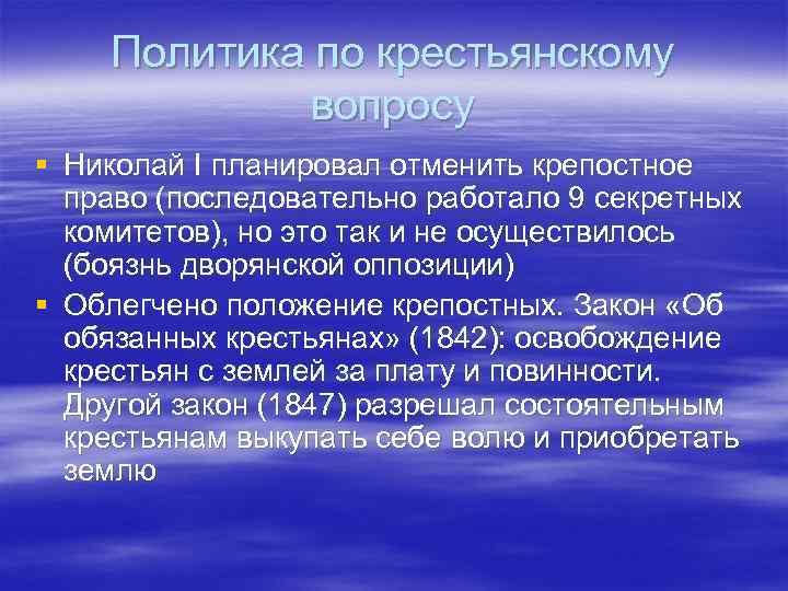Политика по крестьянскому вопросу § Николай I планировал отменить крепостное право (последовательно работало 9