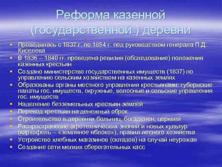 Реформа казенной (государственной ) деревни § Проводилась с 1837 г. по 1854 г. под