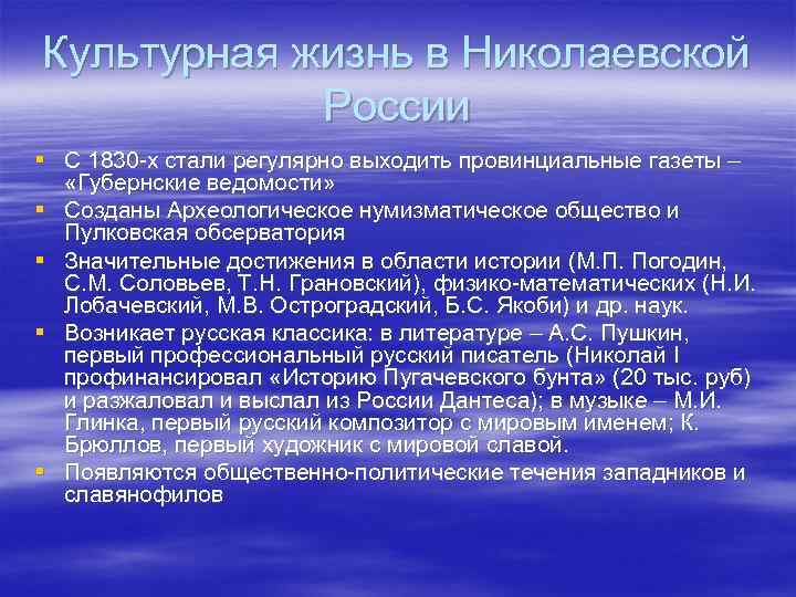 Культурная жизнь в Николаевской России § С 1830 -х стали регулярно выходить провинциальные газеты