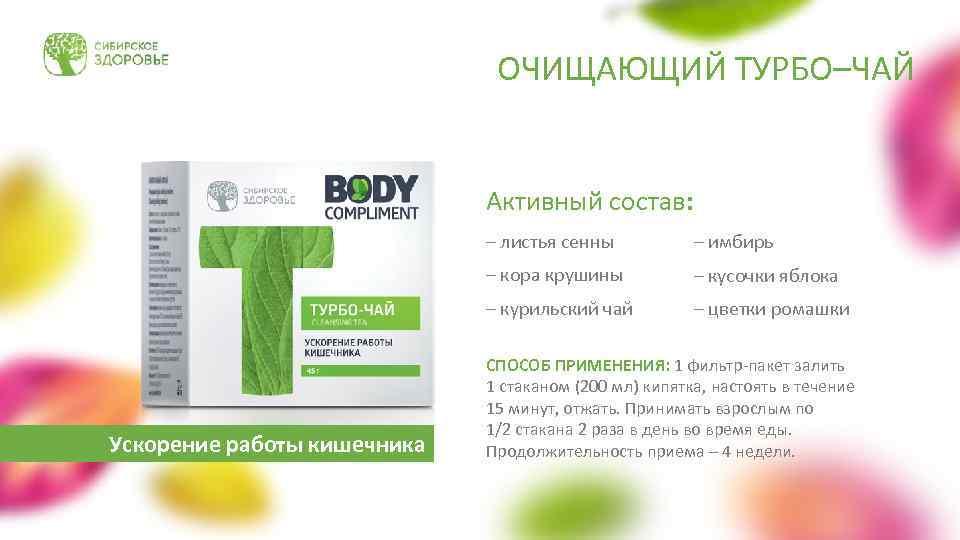 Чаи сибирское здоровье похудение