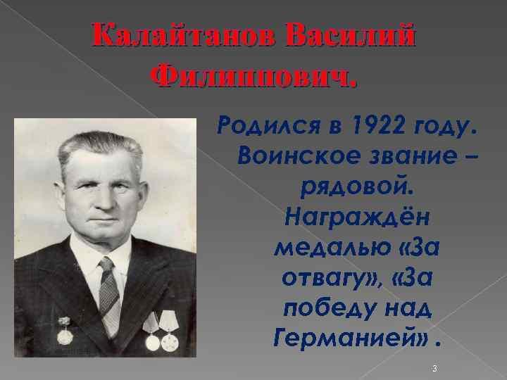 Калайтанов Василий Филиппович. Родился в 1922 году. Воинское звание – рядовой. Награждён медалью «За