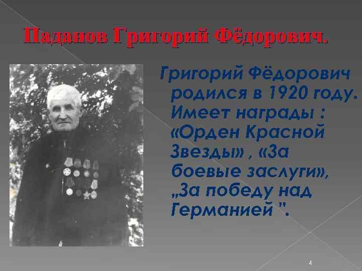 Паданов Григорий Фёдорович родился в 1920 году. Имеет награды : «Орден Красной Звезды» ,