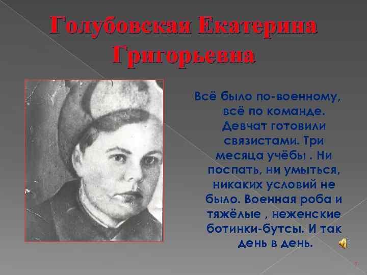 Голубовская Екатерина Григорьевна Всё было по-военному, всё по команде. Девчат готовили связистами. Три месяца