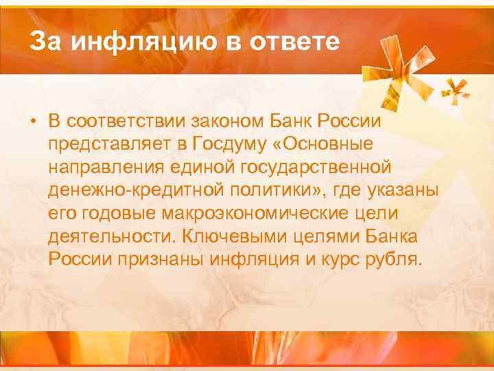 За инфляцию в ответе • В соответствии законом Банк России представляет в Госдуму «Основные