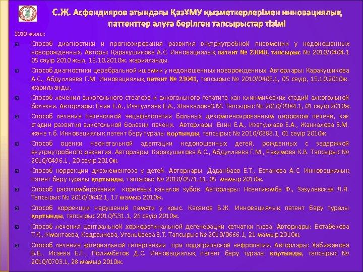 С. Ж. Асфендияров атындағы ҚазҰМУ қызметкерлерімен инновациялық паттенттер алуға берілген тапсырыстар тізімі 2010 жылы: