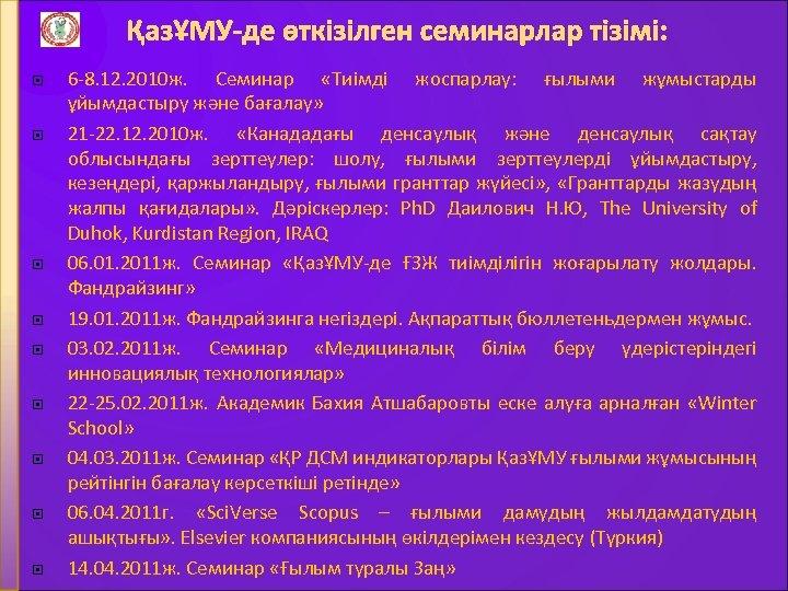 ҚазҰМУ-де өткізілген семинарлар тізімі: 6 -8. 12. 2010 ж. Семинар «Тиімді жоспарлау: ғылыми жұмыстарды
