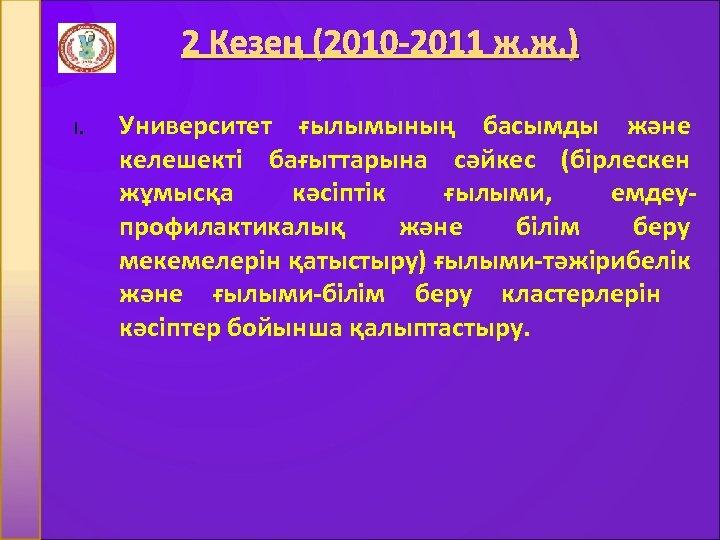 2 Кезең (2010 -2011 ж. ж. ) I. Университет ғылымының басымды және келешекті бағыттарына