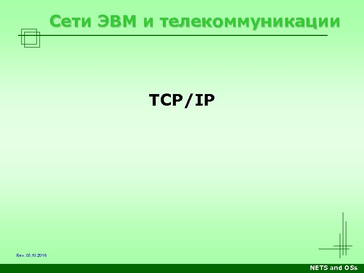 Сети ЭВМ и телекоммуникации TCP/IP Rev. 05. 10. 2016 NETS and OSs