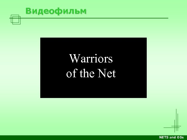 Видеофильм Warriors of the Net NETS and OSs
