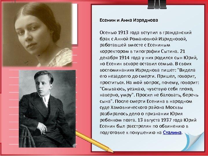 Есенин и Анна Изряднова Осенью 1913 года вступил в гражданский брак с Анной Романовной