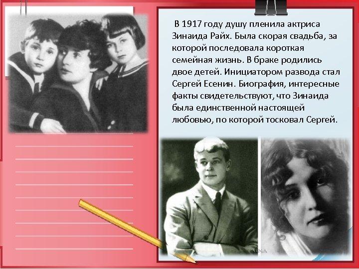 В 1917 году душу пленила актриса Зинаида Райх. Была скорая свадьба, за которой
