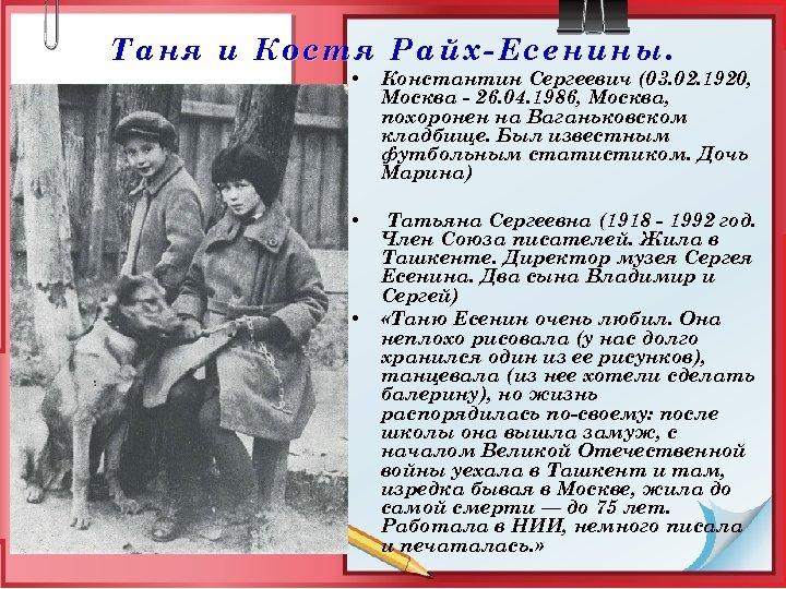 Таня и Костя Райх-Есенины. • • • Константин Сергеевич (03. 02. 1920, Москва -